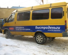 Реклама на маршрутках